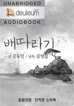 도서 이미지 - [오디오북] 김동인 단편집 (배따라기 외)