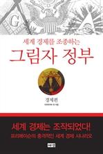 도서 이미지 - 그림자 정부: 경제편 - 세계 경제를 조종하는