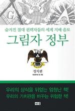 도서 이미지 - 그림자 정부: 정치편 - 숨겨진 절대 권력자들의 세계 지배 음모