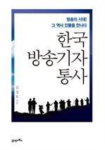 도서 이미지 - 한국 방송기자 통사