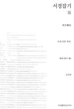 도서 이미지 - 서경잡기 - 천줄읽기