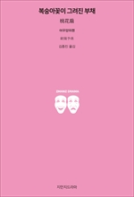 도서 이미지 - 복숭아꽃이 그려진 부채