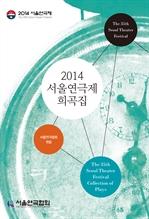 도서 이미지 - 2014 서울연극제 희곡집
