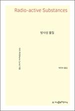 도서 이미지 - 방사성 물질
