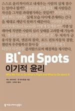 도서 이미지 - Blind Spots, 이기적 윤리