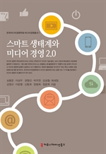 도서 이미지 - 스마트 생태계와 미디어 경영 2.0