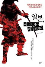 도서 이미지 - 일본, 사라지거나 해방되거나