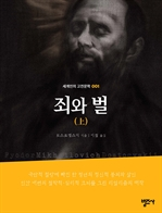 도서 이미지 - 죄와 벌 (상) - 세계인의 고전문학 1