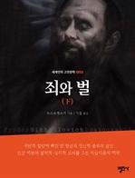 도서 이미지 - 죄와 벌 (하) - 세계인의 고전문학 3