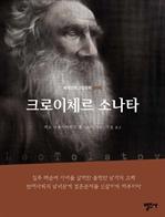 도서 이미지 - 크로이체르 소나타 - 세계인의 고전문학 6