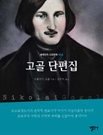 도서 이미지 - 고골 단편집 - 세계인의 고전문학 14