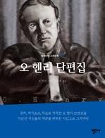 도서 이미지 - 오 헨리 단편집 - 세계인의 고전문학 17