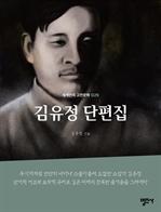 도서 이미지 - 김유정 단편집 - 세계인의 고전문학 29