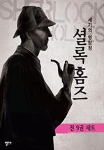 도서 이미지 - [합본] 셜록홈즈 9(전9권)