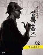 도서 이미지 - 셜록 홈즈 2 - 공포의 계곡