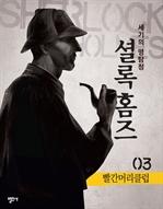 도서 이미지 - 셜록 홈즈 3 - 빨간머리클럽