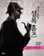 도서 이미지 - 셜록 홈즈 7 - 춤추는 인형 외