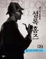 도서 이미지 - 셜록 홈즈 9 - 홈즈의 마지막 인사