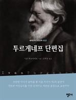 도서 이미지 - 투르게네프 단편집 - 세계인의 고전문학 22
