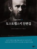 도서 이미지 - 도스토옙스키 단편집 - 세계인의 고전문학 25