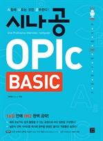 도서 이미지 - 시나공 OPIc BASIC