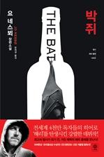 도서 이미지 - 박쥐