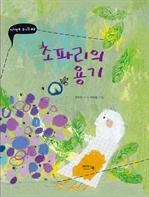 도서 이미지 - 초파리의 용기