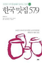도서 이미지 - 한국 맛집 579