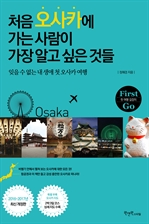 도서 이미지 - 처음 오사카에 가는 사람이 가장 알고 싶은 것들