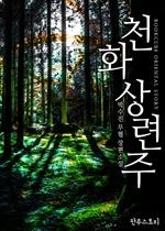 도서 이미지 - [합본] 천화상련주 (전4권/완결)