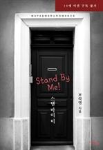 도서 이미지 - 스탠 바이 미(Stand by me)