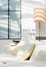 도서 이미지 - [합본] 우리가 다시 사랑하기까지 (전2권/완결)