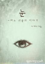 도서 이미지 - 눈 - 어느 괴물의 이야기