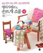 도서 이미지 - 엘리사벳의 손뜨개 소품