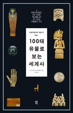 도서 이미지 - 100대 유물로 보는 세계사