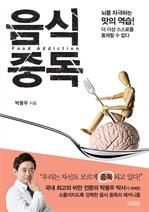 도서 이미지 - 음식 중독 (할인)