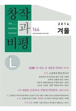 도서 이미지 - 창비L (2014년 겨울호)