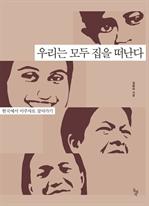 도서 이미지 - 우리는 모두 집을 떠난다 : 한국에서 이주자로 살아가기