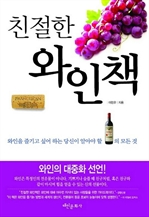 도서 이미지 - 친절한 와인책