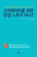 도서 이미지 - 크리에이터를 위한 창업 노하우 AtoZ