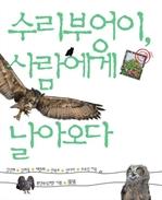 도서 이미지 - 수리 부엉이, 사람에게 날아오다