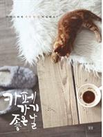 도서 이미지 - 카페 가기 좋은 날