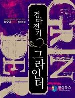 도서 이미지 - [합본] 검마전기 그라인더 (전5권/완결)