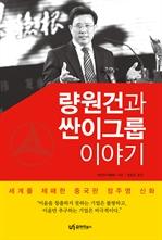 도서 이미지 - 량원건과 싼이그룹 이야기 (체험판)