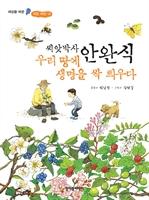 도서 이미지 - 씨앗박사 안완식 우리 땅에 생명을 싹 틔우다