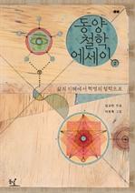 도서 이미지 - 동양철학 에세이 2
