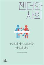 도서 이미지 - 젠더와 사회 : 15개의 시선으로 읽는 여성과 남성