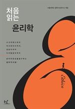 도서 이미지 - 처음 읽는 윤리학