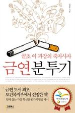 도서 이미지 - 금연분투기