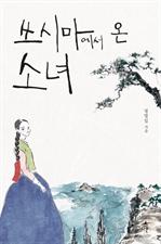 도서 이미지 - 쓰시마에서 온 소녀